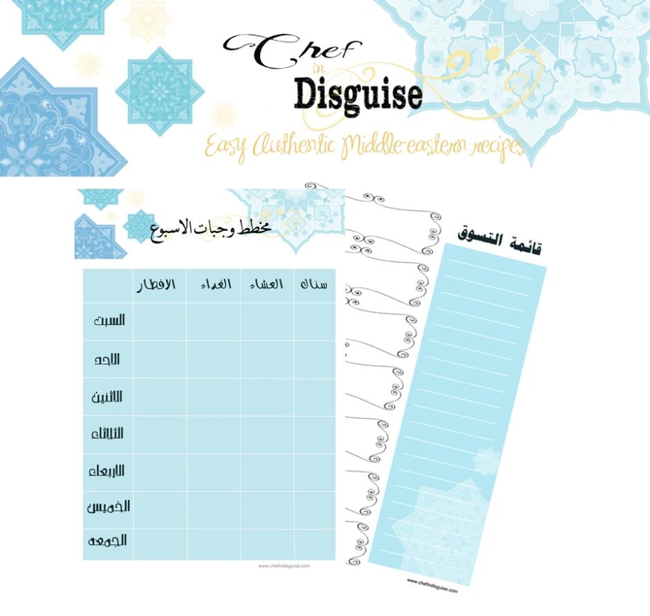 arabic printable.jpg
